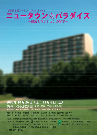 ニュータウン☆パラダイスー遺跡とマンションの間でー