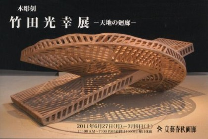 竹田 光幸 彫刻展 -天地の廻廊-