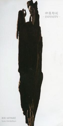 三宅一樹 神像彫刻―INFINITY