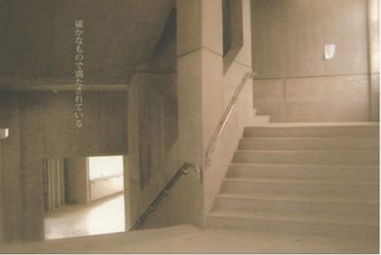松井 雅世 個展 ー確かなもので満たされているー