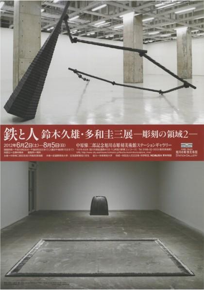 鉄と人 鈴木久雄・多和圭三展ー彫刻の領域2ー