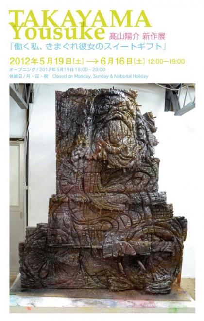 高山陽介 新作展 「働く私、気まぐれ彼女のスイートギフト」