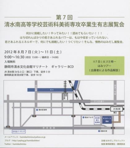 第7回 清水南高等学校芸術科美術専攻卒業生有志展覧会
