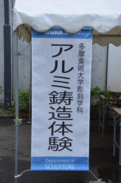 オープンキャンパス2012 ワークショップ