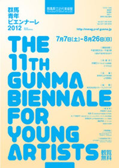 群馬青年ビエンナーレ2012で奨励賞受賞