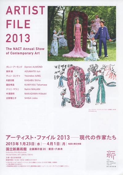 アーティスト・ファイル 2013ー現代の作家たち