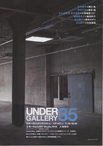 UNDER GALLERY 35