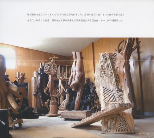 木彫刻 竹田光幸展