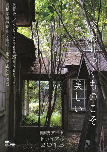 隠岐アートトライアル2013