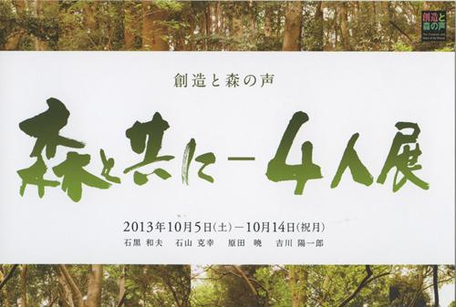 創造と森の声 森と共に-4人展