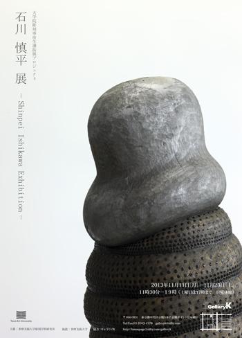 大学院選抜展ー第1期ー 石川慎平