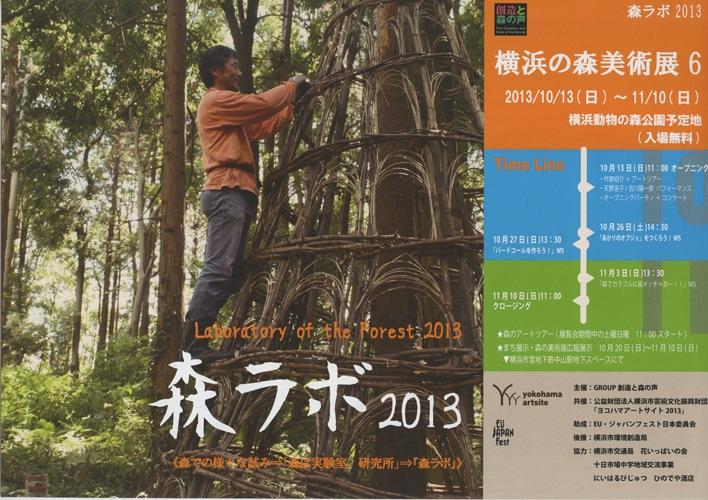 森ラボ2013 横浜の森美術展6