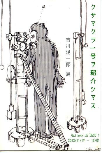 クサマクラ一号ヲ紹介シマス