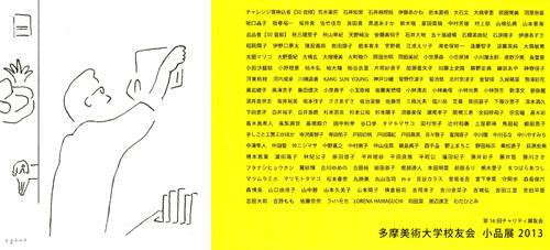 多摩美術大学校友会 小品展2013