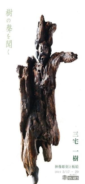 三宅一樹 神像彫刻と板絵