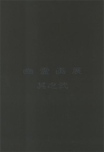井上-幽霊