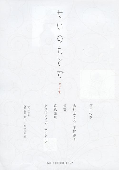 須田ー資生堂