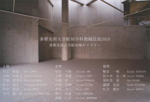 教員展2015