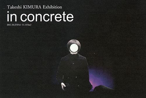 木村 剛士「in concrete」