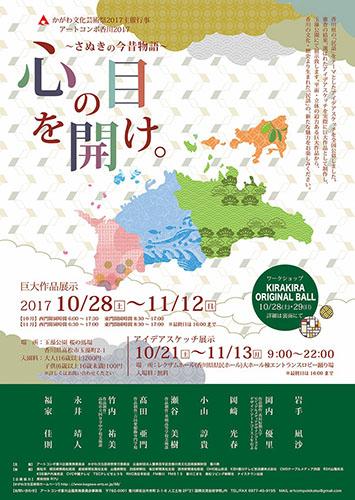 アートコンポ香川2017