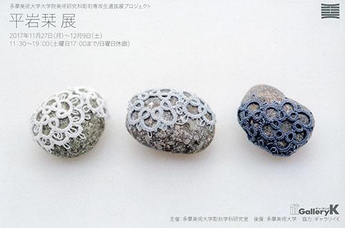 大学院彫刻専攻生選抜展プロジェクト 平岩 栞 展