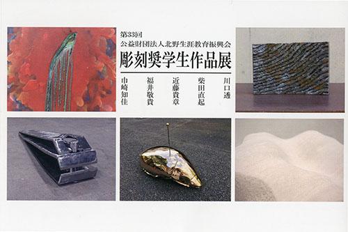 第33回彫刻奨学生作品展