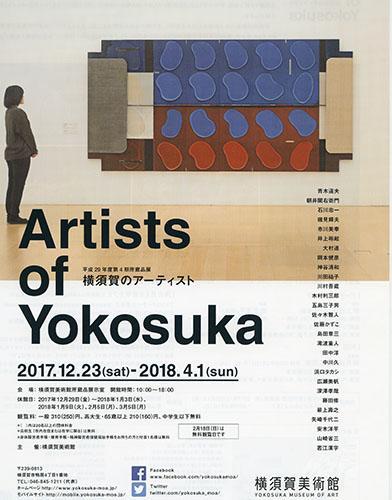 平成29年度第4期所蔵品展 Artists of Yokosuka