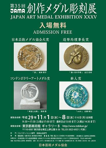 第35回創作メダル彫刻展「コンテンポラリーアートメダル賞」受賞