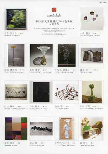 第13回大黒屋現代アート公募展