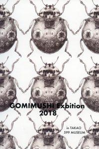 GOMIMUSHI Exbition 2018