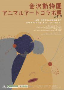 金沢動物園 アニマルアートコラボ展