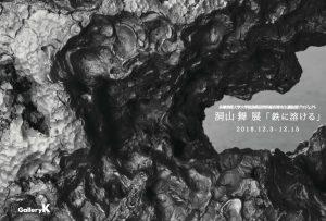 大学院彫刻専攻生選抜展プロジェクト 洞山 舞 展 「鉄に溶ける」