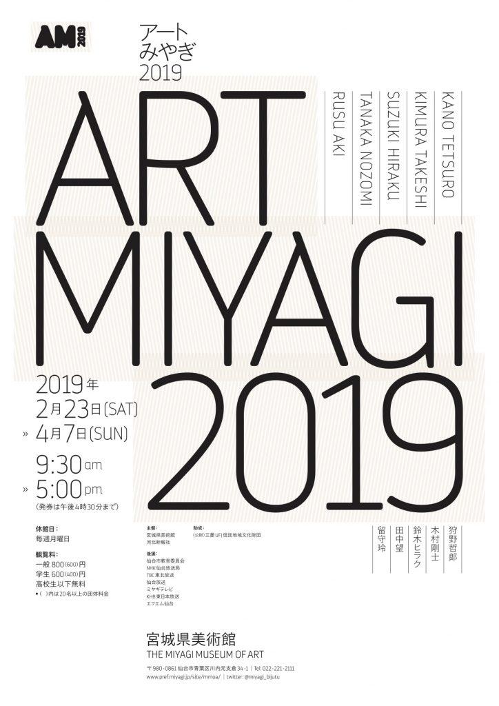 ART MIYAGI 2019